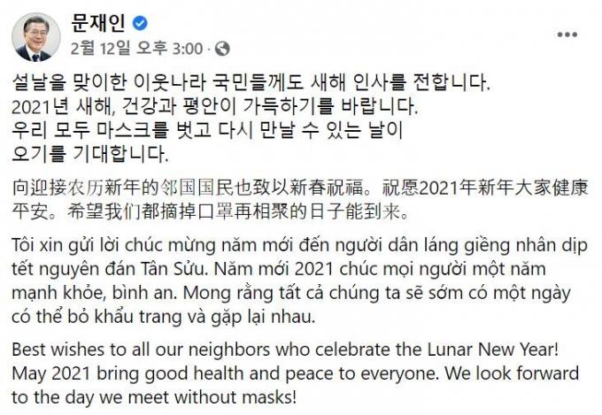 문재인 대통령은 지난 12일 SNS를 통해 한국어, 중국어, 베트남어, 영어로 새해 인사를 전했다./사진=문재인 대통령 페이스북 캡처