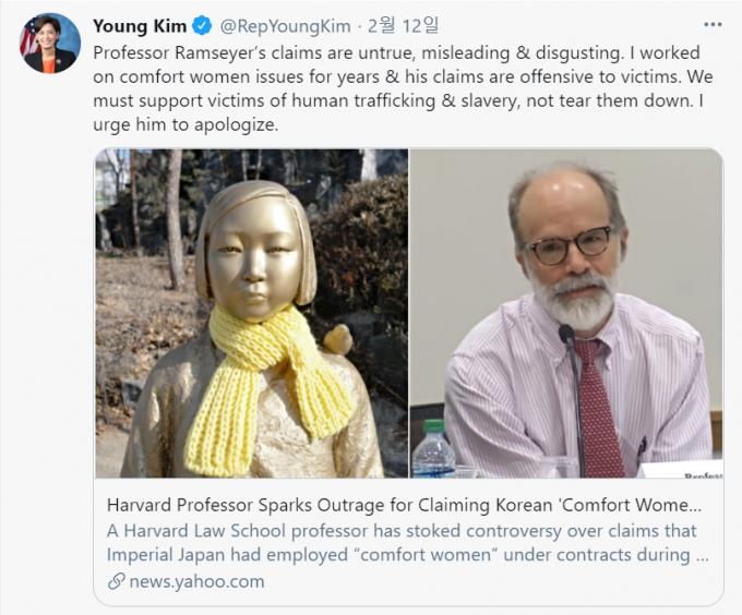 지난 11일(현지시각) 한국계 미국인 영 김 미 연방 하원의원이 일본군 위안부 피해자를 매춘부라고 주장한 마크 램지어 하버드대 교수에게 사과를 요구하는 글을 자신의 트위터에 올렸다. /사진=영 김 트위터 캡처