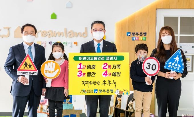 송종욱 광주은행장(가운데)이 어린이 보호 문화 확산을 위해 '어린이 교통안전 릴레이 챌린지'에 동참했다/사진=광주은행 제공.