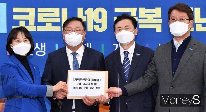 [머니S포토] '가덕도신공항 특별법 통과 촉구 서한'
