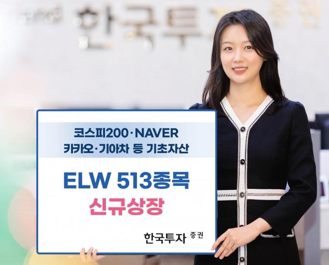 한국금융지주 자회사 한국투자증권은 주식워런트증권(ELW) 513종목을 신규 상장한다고 19일 밝혔다./한국투자증권