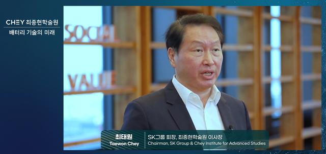 최태원 SK그룹 회장이 19일 최종현학술원이 '배터리 기술의 미래'를 주제로 진행한 과학혁신 웨비나에서 환영사를 하고 있다. / 사진=최종현학술원 유튜브 캡처