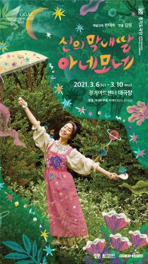경기도극단 연극 '신의 막내딸 아네모네' 포스터. / 사진제공=경기아트센터