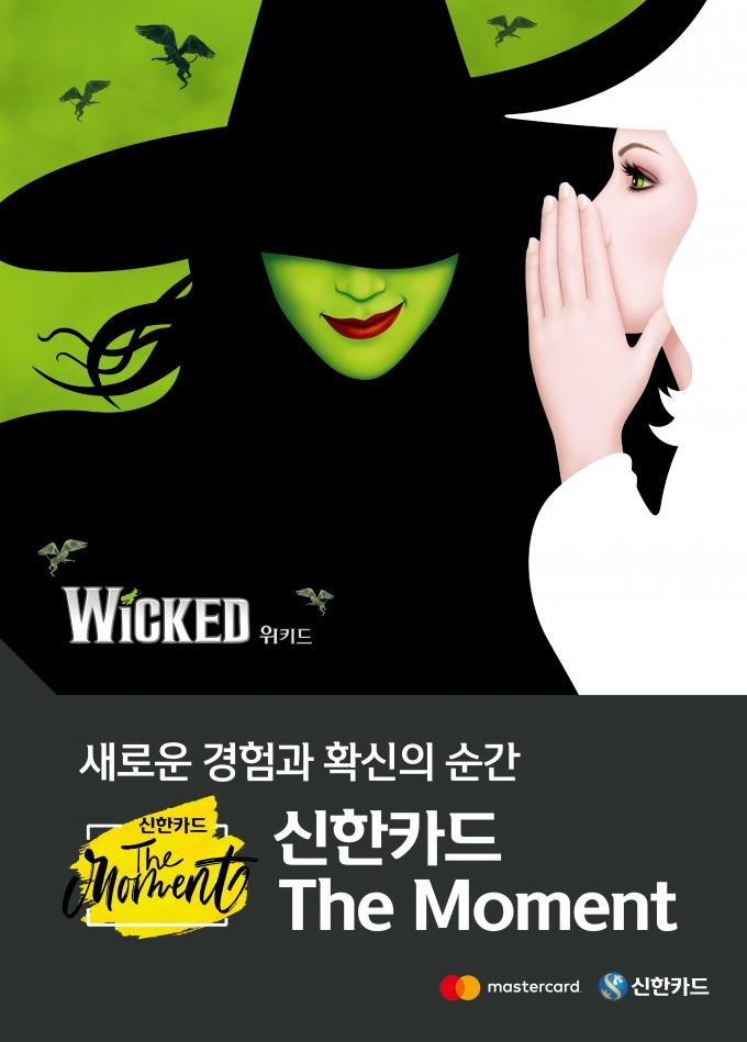 신한카드는 '신한카드 The Moment(신한카드 더 모멘트)'의 첫 번째 공연인 뮤지컬 '위키드'가 성황리에 마무리 되었다고 22일 밝혔다. /사진=신한카드