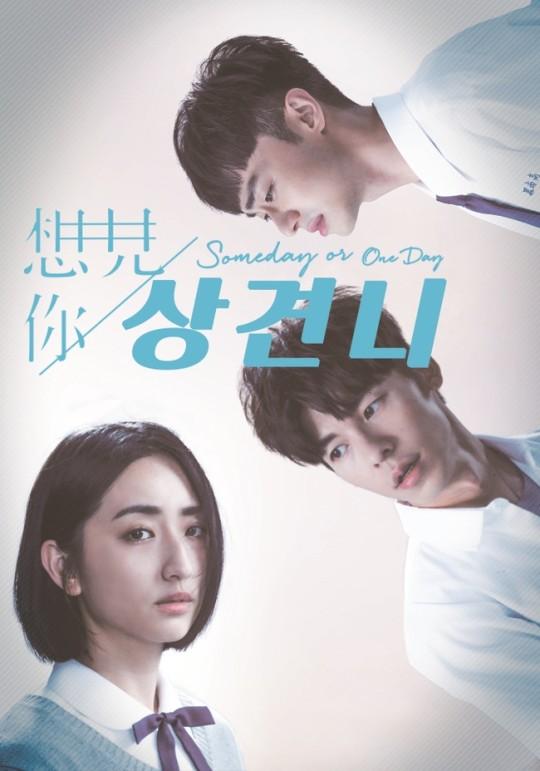 아시아에서 인기를 모은 대만 드라마 '상견니'가 한국판으로 제작된다. /사진=앤피오엔터테인먼트 제공