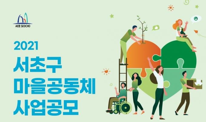 서울 서초구는 '2021년 서초구 마을공동체사업'을 2월22일부터 2월26일까지 공모한다. / 사진제공=서초구