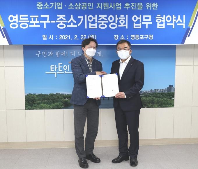 서울 영등포구는 중소기업중앙회와 함께 '중소기업·소상공인 지원사업 추진을 위한 업무협약'을 2월22일 체결했다고 밝혔다. / 사진제공=영등포구