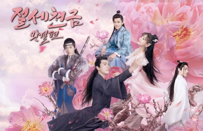 정치우홍·궁쥔 주연, 연애시뮬로맨스 '절세천금 완결편' 24일 첫 방송