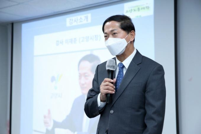 노동권익센터에서 개최한 고양노동대학에서 특강하는 이재준 시장. / 사진제공=고양시