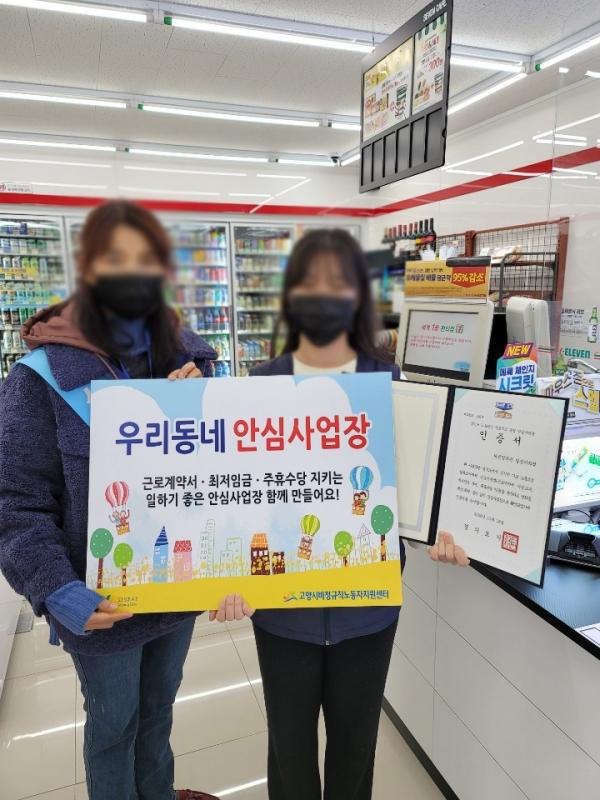 노동권익 서포터즈 활동사진. / 사진제공=고양시