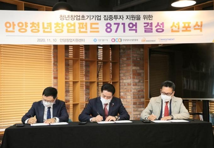 청년창업펀드 결성 혐약식. / 사진제공=안양시