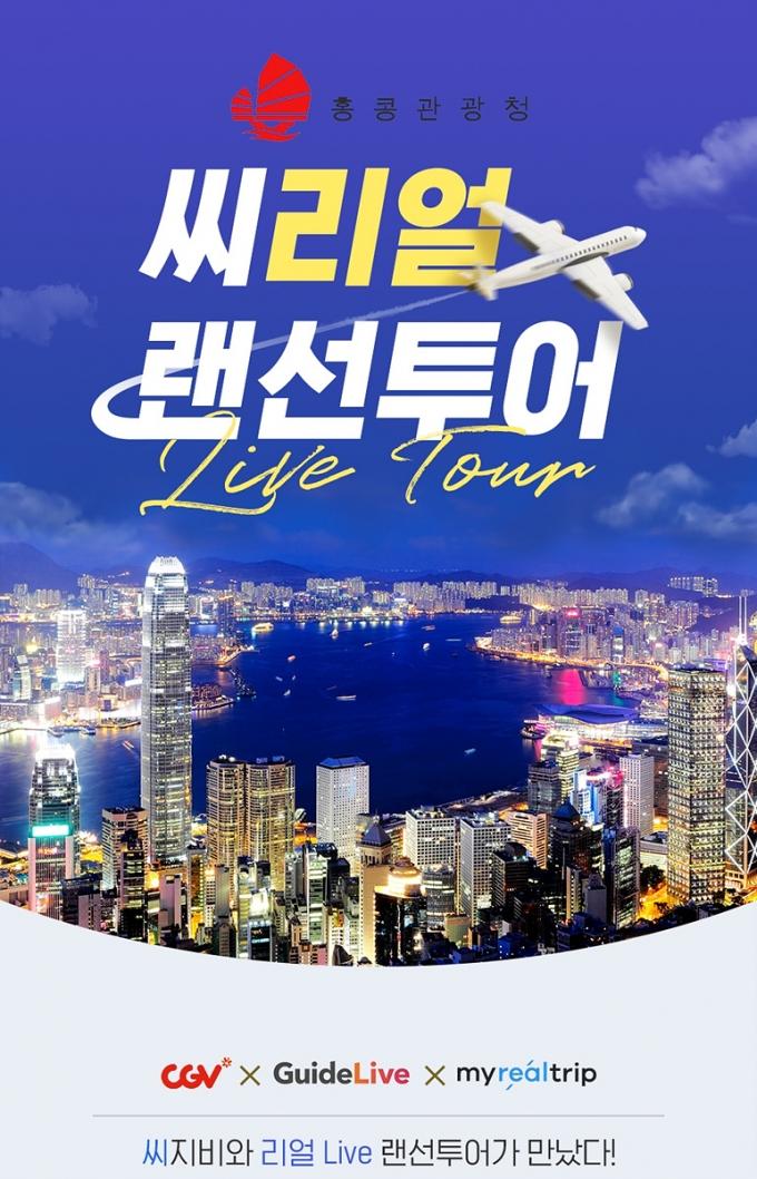 CGV가 오는 28일  CGV강남에서 '라이브 랜선 투어'를 진행한다. /사진=CGV