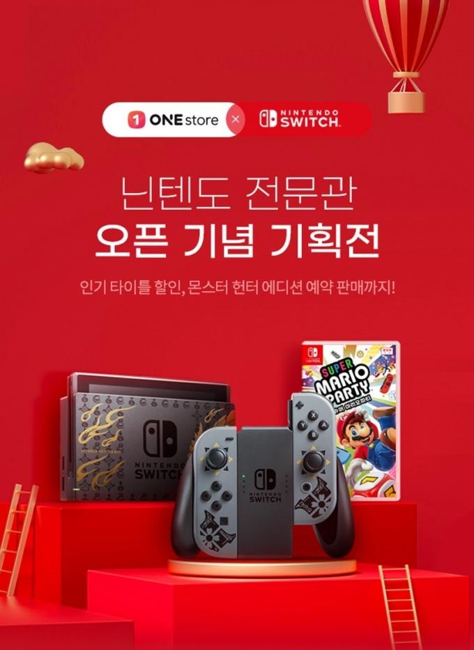 앱마켓 원스토어가 콘솔 게임기 브랜드 '닌텐도(Nintendo)' 전문관을 오픈하고 닌텐도 스위치 최신작 '몬스터 헌터 라이즈 에디션'의 사전 예약 판매를 실시한다. /사진제공=원스토어