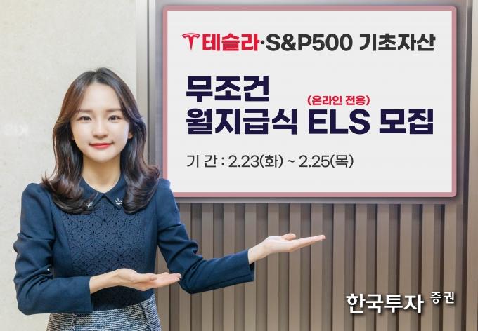 한국투자증권은 25일까지 미국 주식 종목 테슬라(TSLA UW)와 S&P500을 기초자산으로 하는 온라인 전용 TRUE ELS 13779회 투자자를 모집한다./사진=한국투자증권