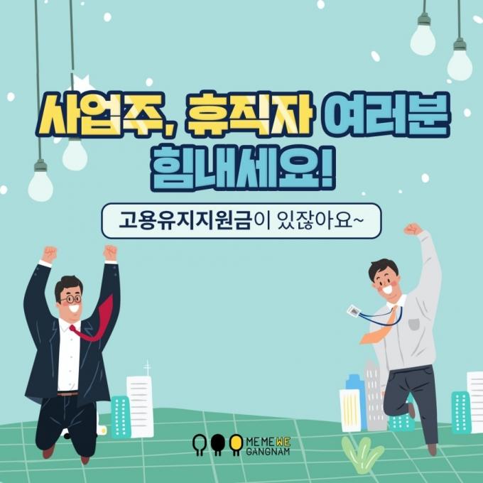 서울 강남구는 코로나19 극복을 돕기 위해 무급휴직자에게 지급하는 고용유지지원금을 내달 1일부터 31일까지 한 달간 신청 받는다. / 사진제공=강남구