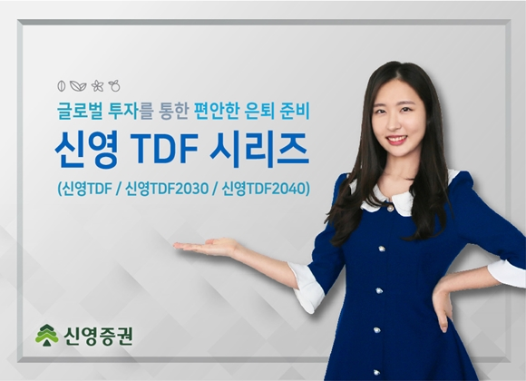 신영증권, 노후준비 위한 'TDF 시리즈' 판매