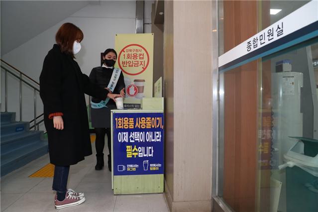 일회용품을 가져온 주민이 '1회용품 회수함'에 일회용품 컵을 버리고 있다. / 사진제공=강북구