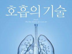 [신간] 살기 위해 하는 숨쉬기, 이렇게 하면 달라진다