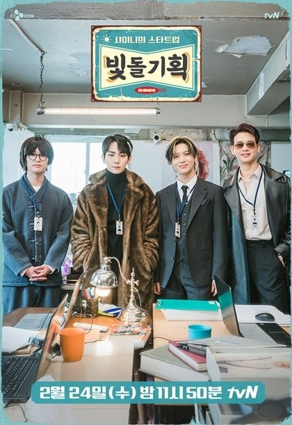 데뷔 14년 차를 맞이한 샤이니가 스타트업 프로그램으로 뭉친다. /사진=tvN 제공