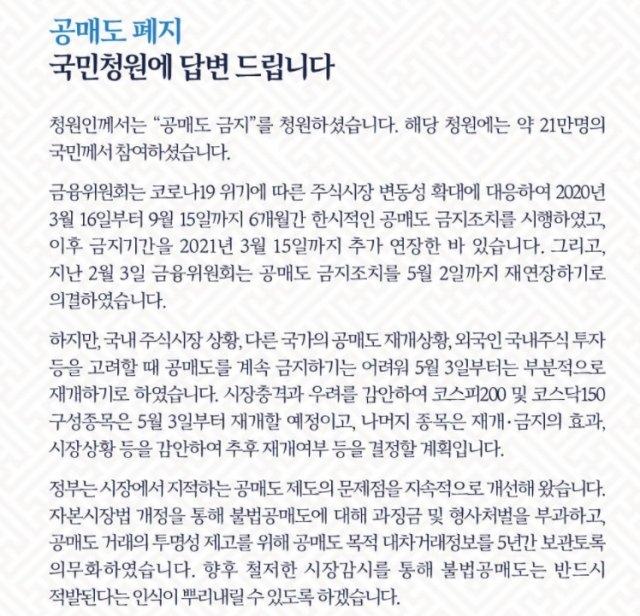 청와대가 불법공매도에 대한 철저한 단속을 약속했다. /사진=청와대 국민청원 홈페이지