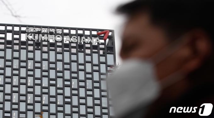 서울 종로구 금호아시아나그룹 본사. 2020.11.6/뉴스1 © News1 안은나 기자