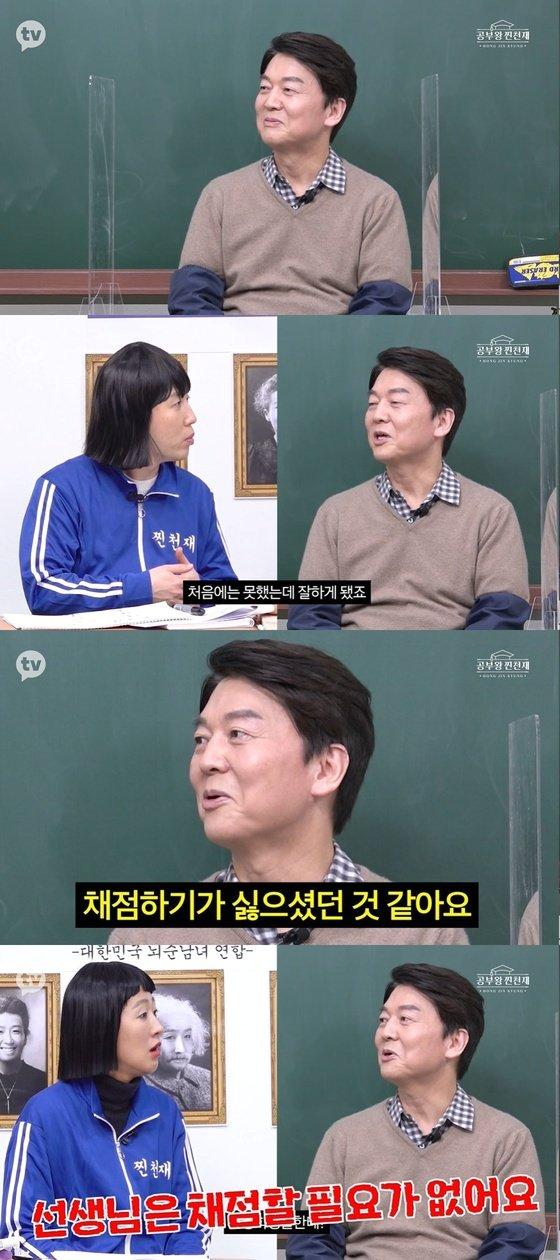 안철수가 '공부왕찐천재 홍진경'에 출연해 고등학교 시절 수학 40점 맞은 경험을 이야기했다. /사진=카카오TV '공부왕찐천재 홍진경'