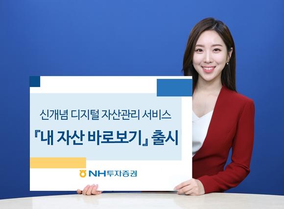 NH투자증권, 디지털 자산관리 서비스 출시