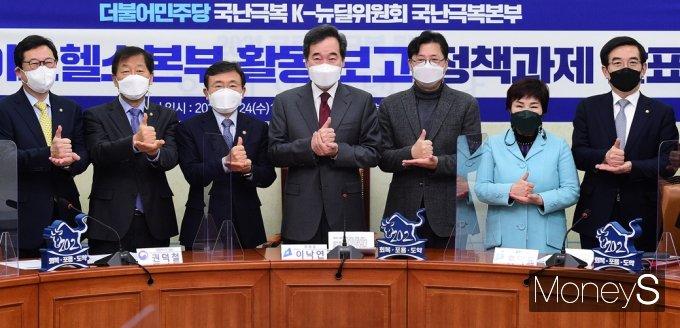 [머니S포토] 국난극복K뉴딜위, 바이오헬스본부 활동보고·정책과제 발표회