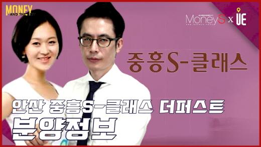 [영상] 여의도 잇는 신안산선 기대… '중흥S-클래스 더퍼스트' 분양