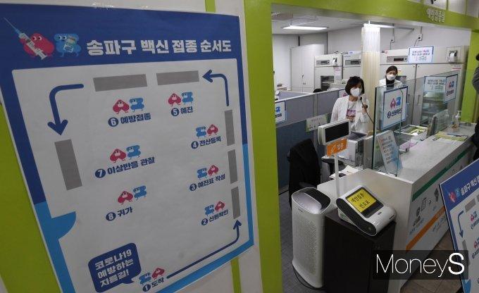 [머니S포토] 코로나19 백신 접종 하루 앞둔 보건소