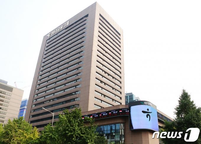 하나금융그룹이 지난 24일 김정태 회장의 4연임을 확정한 가운데 하나카드, 하나캐피탈, 하나저축은행 등 여신금융 계열사 CEO(전문경영인) 인선에 관심이 모아진다. /사진=뉴스1
