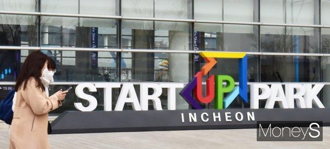 [머니S포토] 세상을 여는 새로운 시작 '인천 스타트업파크'