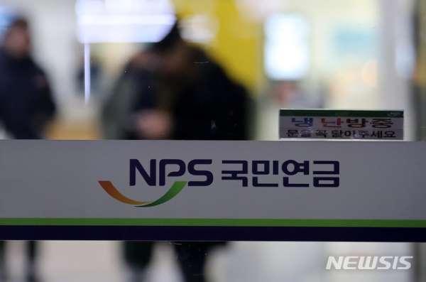 국민연금, 지난해 운용수익 72조… 삼성전자 영업익 두배