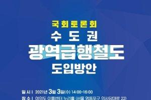 광주-이천-여주, 수도권광역급행철도 도입방안 국회토론회 개최
