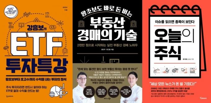 왼쪽부터 강흥보의 ETF 투자 특강, 부동산 경매의 기술, 오늘의 주식© 뉴스1