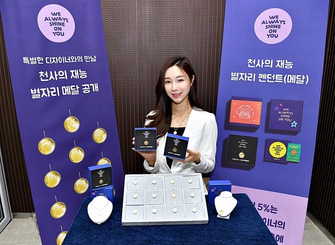 현대백화점이 온라인몰인 더현대닷컴과 현대H몰에 각각 입점한 '한국조폐공사관'을 통해 '천사의 재능 별자리 메달'을 선보인다. /사진=현대백화점