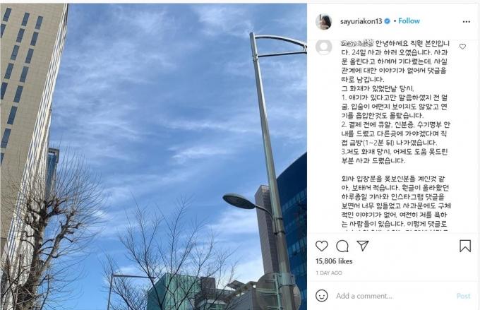 스타벅스 매장 입장 거부 사건에 대해 해당 매장 직원이 사유리에게 직접 답글을 남겼다. /사진=사유리 인스타그램 캡처