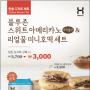 국민도시락 한솥 디저트메뉴 본격 출시 …  3월부터 도시락, 캔커피와 세트로