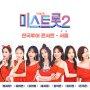 '미스트롯2' 서울콘서트 1만1000석 매진… 추가 오픈 문의 쇄도