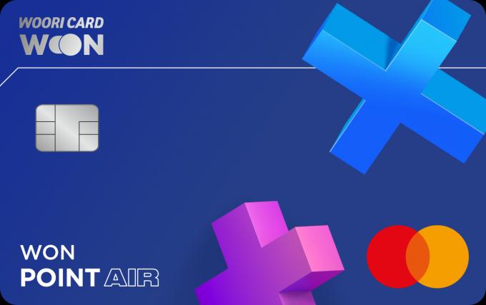 우리카드가 출시한 '원 포인트 에어(WON POINT AIR)'./사진=우리카드