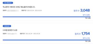 """""""조병규·박혜수 시청자 기만""""… KBS 출연 반대 청원 '1000명 이상' 동의"""