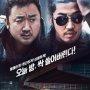 '범죄도시' 일본서 리메이크 된다… 마동석 공동 프로듀서 참여