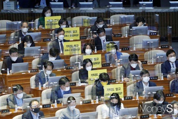 [머니S포토] 가덕도신공항 건설 반대하는 정의당