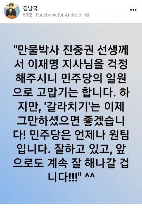 / 사진=김남국 의원 페이스북 캡처.