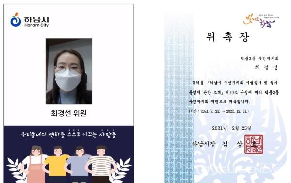 하남시 주민자치회 시범 동 확대, 위원 '영상 위촉식'. / 사진제공=하남시