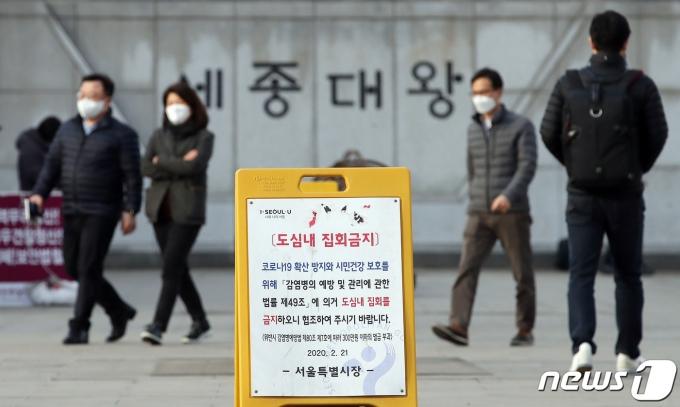 일부 보수단체가 3·1절 광화문광장 등 서울 도심 집회를 예고한 가운데 26일 오후 서울 광화문광장에 도심 내 집회금지 안내문이 설치됐다./사진=뉴스1