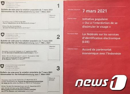 스위스 투표용지와 투표 관련 설명 책자. © 신정숙 통신원