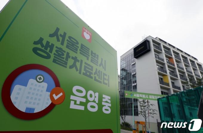 서울 은평구 생활치료센터. 2020.8.25/뉴스1 © News1 이동해 기자