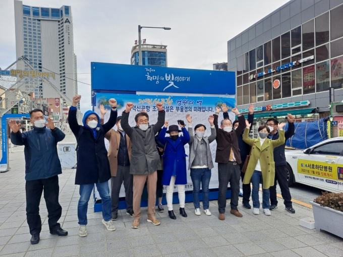 가덕신공항을 염원하던 시민단체는 가덕신공항특별법 통과 소식에 만세를 부르며 환호했다./사진=박비주안 기자