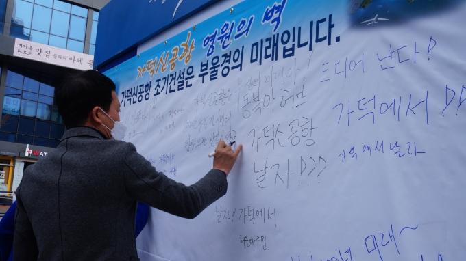 가덕신공항 특별법 통과 소식에 메시지를 남기고 있는 홍순헌 해운대구청장./사진=박비주안 기자